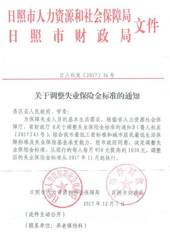 2018山东省失业保险金发放标准和领取条件 劳动工伤法律知...